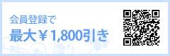 会員登録で最大¥1,800引き